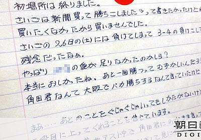 御巣鷹に消えた彼女 スクラップに残された希望と勇気:朝日新聞デジタル