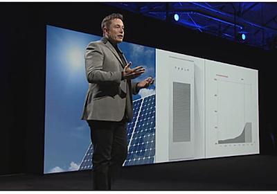 テスラ、バッテリーシリーズ「Powerwall」「Powerpack」「GIGAFACTORY 1」発表 #Tesla : ギズモード・ジャパン