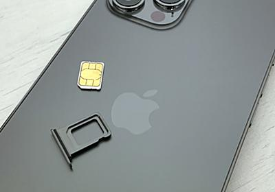 総務省、SIMロックを禁止、キャリアメール持ち運びは希望者に有料提供の方針 - iPhone Mania