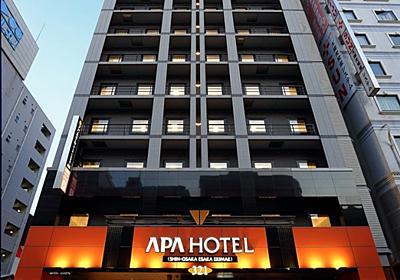 アパホテル〈新大阪 江坂駅前〉2020年6月23日開業   HotelBank (ホテルバンク)