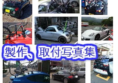 HOH CORPORATION:HOH'S WORKS 新感覚キャリアシステム、2シーターでもバイクが積載可能!!
