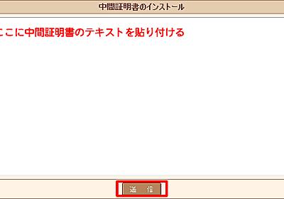 既に取得しているドメインにSSLを適用する(さくらインターネット/ラピッドSSL編) Output48