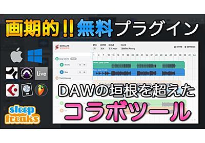 異なるDAWでもOK!完全無料の音楽制作コラボレーションツール「Satellite Plugins 2.0」