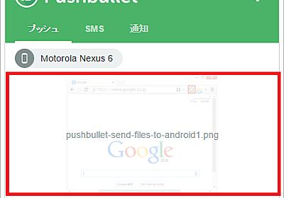 PushBullet(プッシュバレット)の使い方と設定方法まとめ。ファイル、URL、地図、メモなどあらゆるものをPCからAndroidに送ることができ、Androidの通知をPCにもポップアップ通知できるサービス。