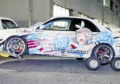 痛いニュース(ノ∀`) : 「ひき逃げ目撃しました」 「車の特徴は?」 「女の子が描かれていた」 逮捕 - ライブドアブログ