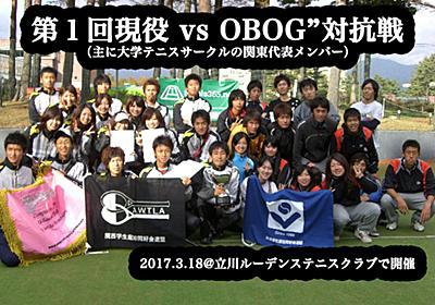"""【関東版】第1回大学テニスサークル代表の """"現役 vs OBOG"""" 対抗戦 – テニスを文化に"""