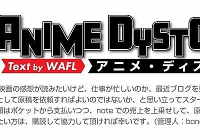 #1 映画『シン・ゴジラ』レビュー 管理:bono1978/執筆:WAFL note