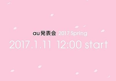 KDDI、au向け2017年春モデルの新商品および新サービスを披露する「au発表会 2017 Spring」を1月11日12時から開催!ライブ中継も実施予定 - S-MAX