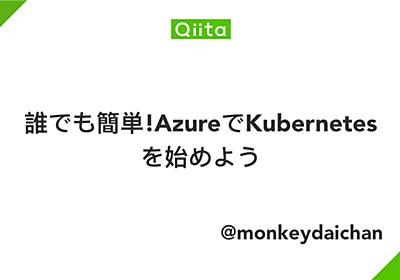 誰でも簡単!AzureでKubernetesを始めよう - Qiita