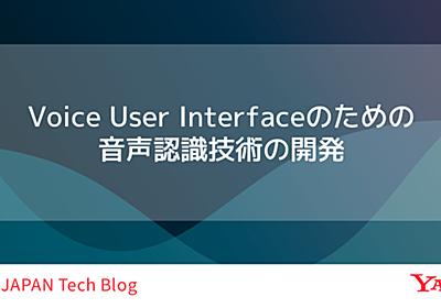 Voice User Interfaceのための音声認識技術の開発 〜スマートスピーカー試作機を用いた音声データ収集により精度向上を加速します〜 - Yahoo! JAPAN Tech Blog