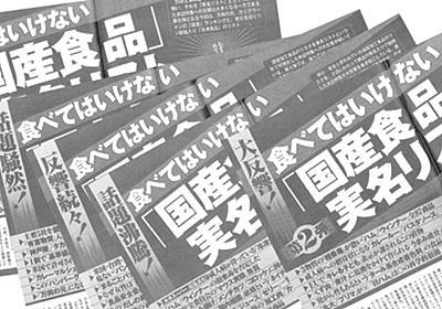 「週刊新潮」の「食べてはいけない『国産食品』」は本当に食べてはいけないのか? | 文春オンライン