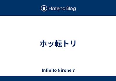 ホッ転トリ - Infinito Nirone 7