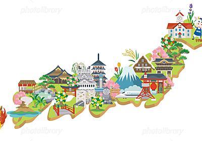 コロナに負けない観光地 & お仕事依頼される方に。 - リーマン旅ちゃんねる ~サラリーマンでも出来る。国内~海外旅行まで。 地域情報ブログ~
