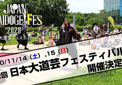 日本大道芸フェスティバル – 第2回日本大道芸フェスティバル