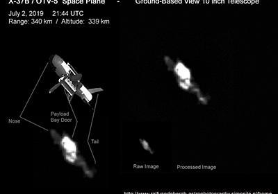 謎のスペースプレーンX-37B、地上から撮影される | sorae:宇宙へのポータルサイト