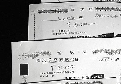 稲田・菅氏事務所、白紙領収書に金額記入 自民、慣例か:朝日新聞デジタル