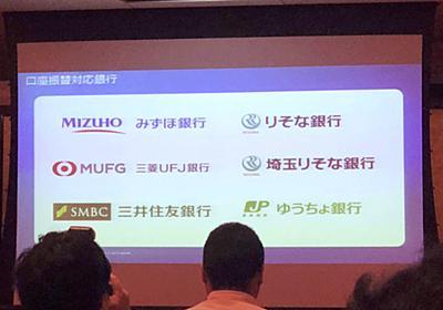 ペイパル、クレカ不要に。銀行口座から決済できる新サービス - Engadget 日本版