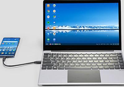 スマホ画面の転送に特化のノートPC「NexDock」が進化して帰ってきた! | Techable(テッカブル)