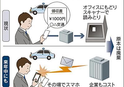 領収書はスマホ撮影で 原本廃棄可能に、財務省検討  :日本経済新聞