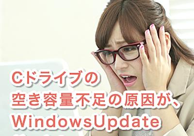 Cドライブの空き容量不足の原因が、WindowsUpdateだった! - 株式会社ネディア