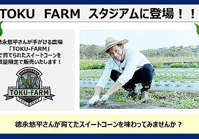 V・ファーレン長崎、クラブOBの徳永悠平氏が育てたスイートコーンをスタジアムで販売へ : ドメサカブログ