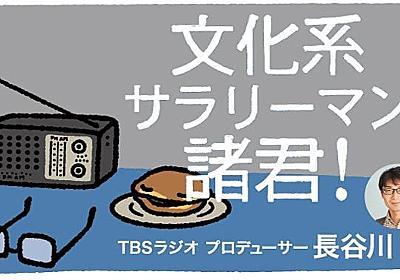 ラジオの「見える化」とは何か? | 文化系サラリーマン諸君! | 東洋経済オンライン | 経済ニュースの新基準