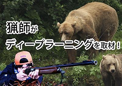 獣害に悩む猟師がディープラーニングを利用したクマ警報システムについて聞いてきた! | Tech2GO