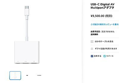 新しいMacBookは9,500円のアダプターがないと始まらない、買うしかない | ギズモード・ジャパン