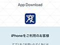Apple Developer Enterprise Program 規約違反による処罰例(H.I.S.モバイル「変なSIM」アプリ) - blue developer