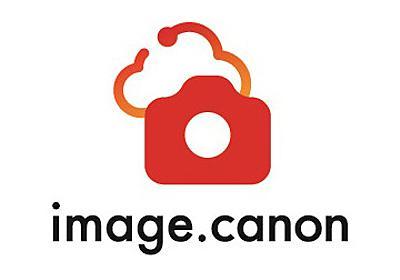 キヤノン、「image.canon」一部データ消失の経緯を説明 - デジカメ Watch