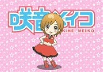 【MEIKO】咲音メイコ「星間飛行」をショートで躍らせてみた【手書き】