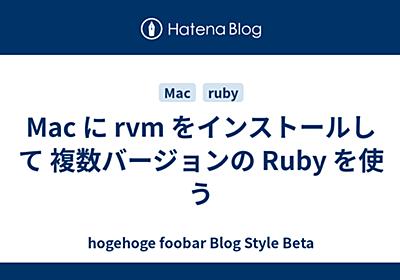 Mac に rvm をインストールして 複数バージョンの Ruby を使う - hogehoge foobar Blog Style Beta