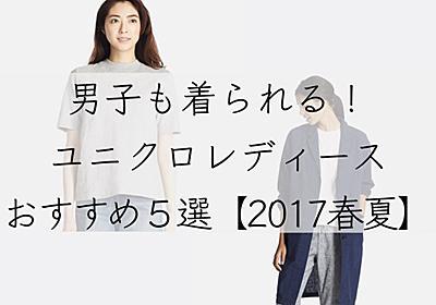 男子も着られる!ユニクロレディース服のオススメ5選【2017年春夏】 - 理系男子のぐうの音