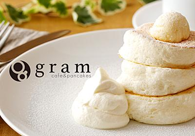 cafe & pancake gram|News » gramからのお知らせ|パンケーキを中心としたカフェgram(グラム)