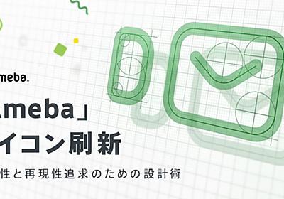 「Ameba」アイコン刷新 一貫性と再現性追求のための設計術 | CyberAgent Developers Blog