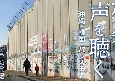 韓国の「フェミニズム・リブート」その後:日常のジェンダー暴力を可視化すること 趙慶喜 | 残余の声を聴く――沖縄・韓国・パレスチナ | webあかし