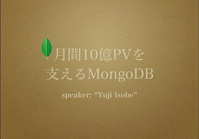 月間10億pvを支えるmongo db
