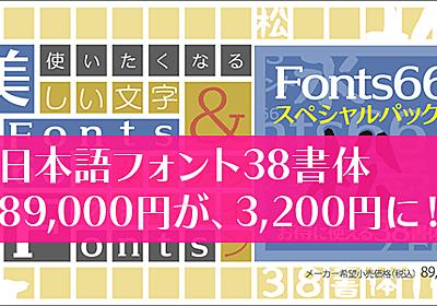 有料日本語フォントの初売り特大セールが開催!Fonts66スペシャルパック 松 89,000円が、なんと3,200円!! | コリス