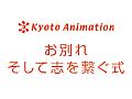 株式会社京都アニメーション お別れ そして志を繋ぐ式