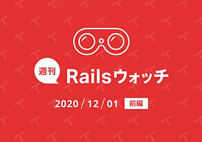 週刊Railsウォッチ(20201201前編)switch_pointがActive Record 6.0でサポート終了、Rails DBトランザクションの落とし穴ほか|TechRacho(テックラッチョ)〜エンジニアの「?」を「!」に〜|BPS株式会社