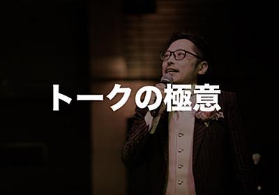 島田紳助、松本人志が語るトークがうまい人の特徴が参考になる - さかめも