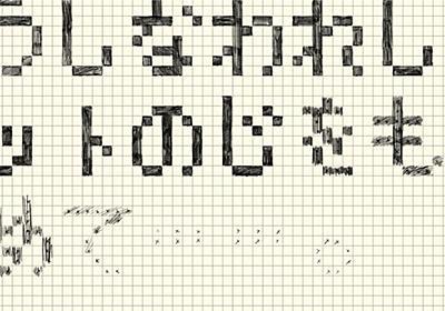 失われしドットの字を求めて|荒井胤海|note