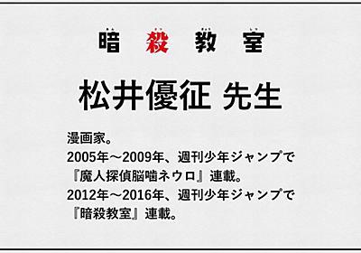 ジャンプの漫画学校講義録⑥ 作家編 松井優征先生「防御力をつければ勝率も上がる」 - ジャンプの漫画学校