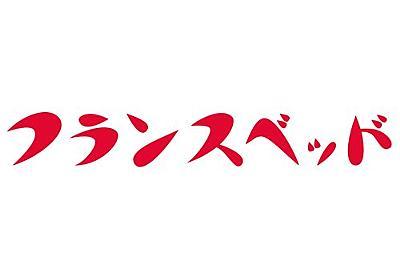 """フランスベッド株式会社 on Twitter: """"人気アニメ「魔王城でおやすみ」とのコラボベッド 11月21日(土)より展示開始! 主人公のスヤリス姫が、弊社眠りのプロに聞く「眠りのプロに聞く!」が、アニメ公式サイトにて連載スタート。それを記念しショールームにてコラボベッドの展示… https://t.co/uOkpn3H31s"""""""