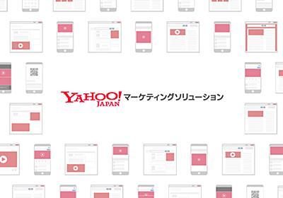 ヤフーへの広告掲載とビッグデータ活用 - Yahoo!マーケティングソリューション