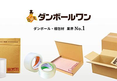 ダンボール激安通販なら日本最大級【ダンボールワン】