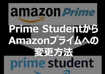 Amazonプライム→Prime Student(学生版)への変更方法!変更の注意点もご紹介 |