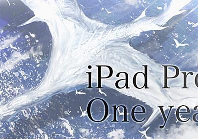 プロのイラストレーターがiPadだけで1年間絵の仕事をしてわかった事 - Nomad Life