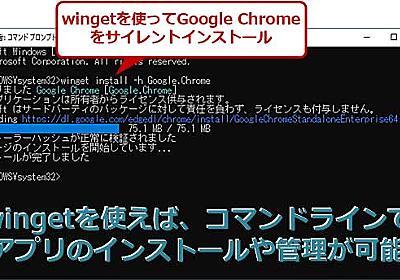 アプリのインストールや更新をコマンドでサクっと実行「winget」の使い方:Windows 10 The Latest - @IT