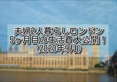 【ロンドン 物価】夫婦2人暮らしロンドン5ヶ月目の生活費大公開!(2020年9月) - TOM夫婦の世界の窓